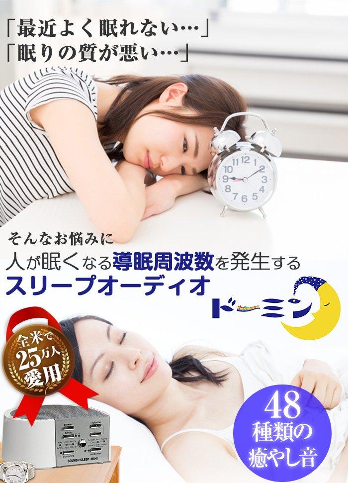 人が眠くなる導眠周波数を発生するスリープオーディオ【ドーミン】 どーみん どみん ドミン